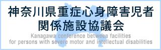 神奈川県重症心身障害者協議会