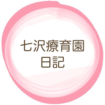 七沢療育園日記
