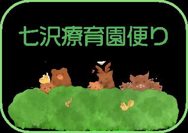 七沢療育園便り91号